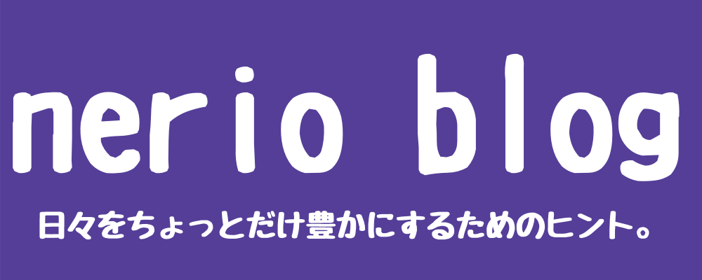 nerio blog