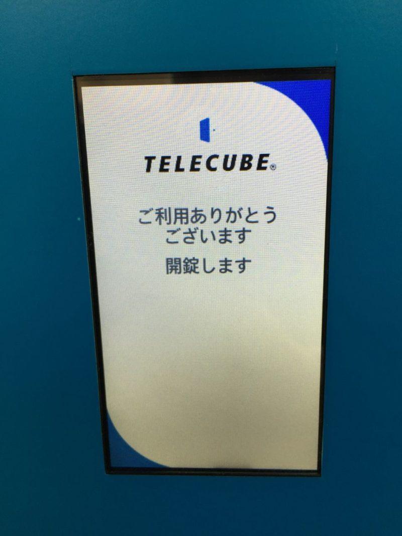 テレキューブ_解錠